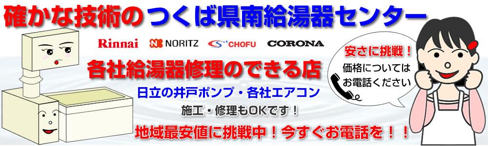 茨城県の給湯器修理 つくば市、土浦市など県南他、常総市などのガス給湯器、石油給湯器、給湯器交換、オール電化のおんせん屋