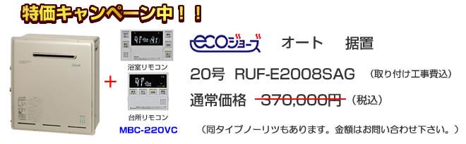 RUF-E2008SAG20号