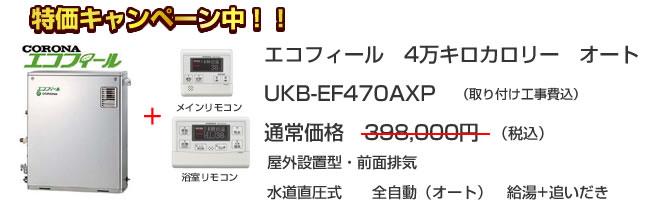 UKB-EF470AXP