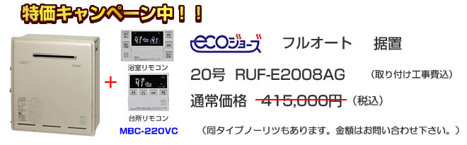 RUF-E2008AG20号