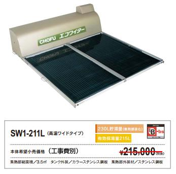 SW1-211L