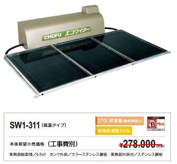 SW1-311