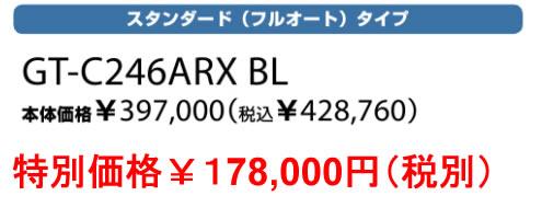 GT-C246ARX BL