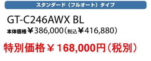 GT-C246AWX