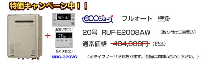 RUF-E2008AW20号