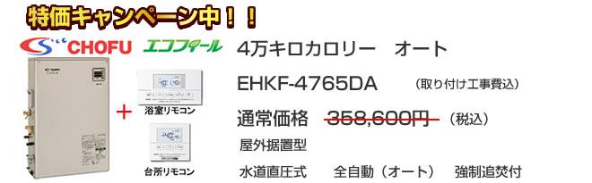 EHKF-4765DA