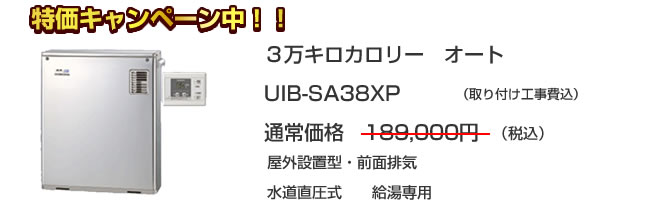 UIB-SA38XP