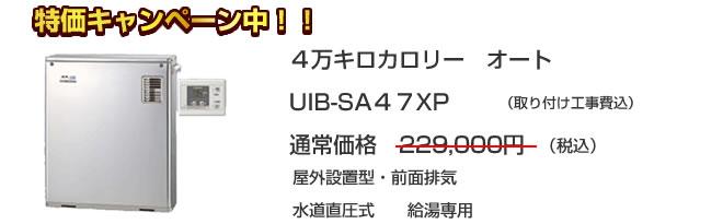 UIB-SA47XP