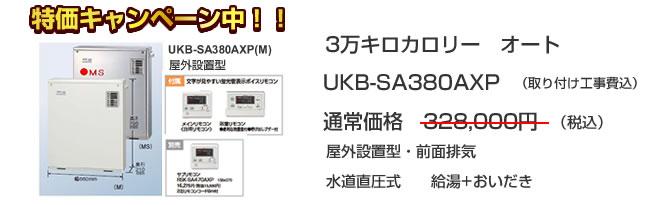 UKB-SA380AXP