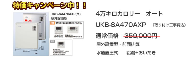 UKB-SA470AXP