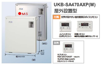 UKB-SA470ARX