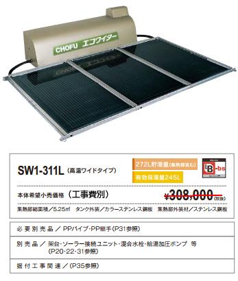 SW1-311L