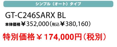 GT-C246SARX BL