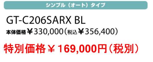GT-C206SARX BL